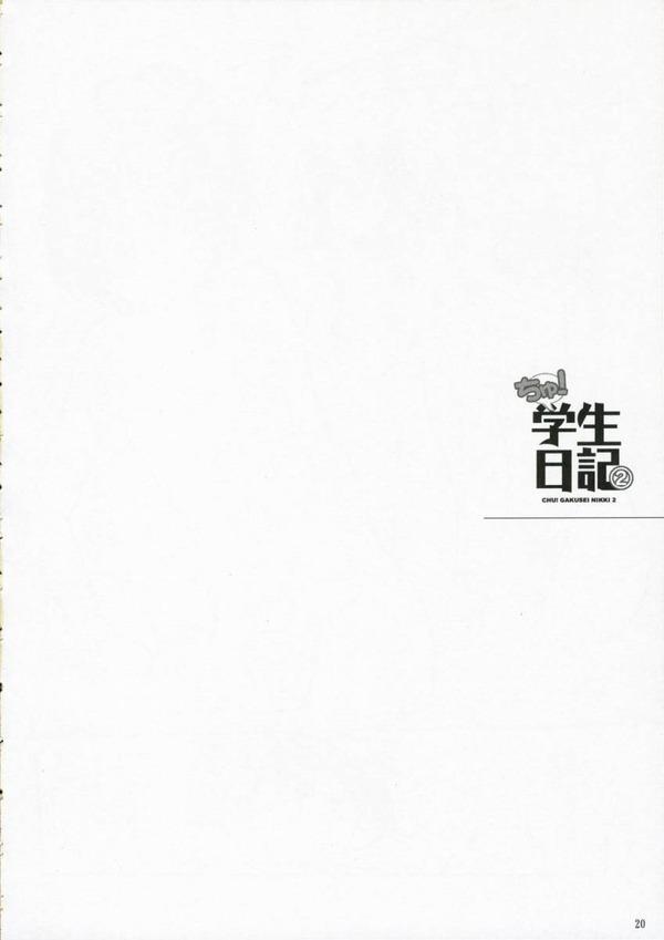 同人誌・かみちゅ_ママxショタ&姉xショタエロ漫画0020