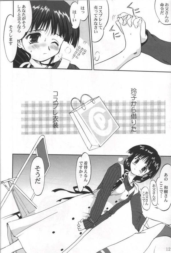 daidoujin_mizuki3_11