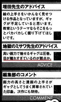 ミサワ先生の総評 (2)