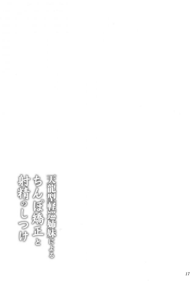 17_tenryu_17
