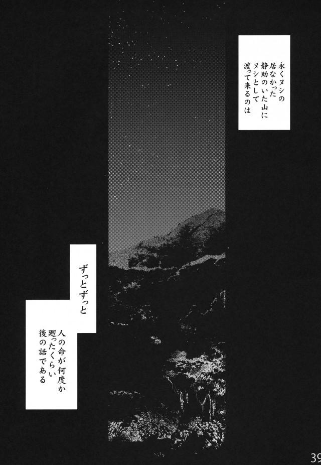 37_hakutei_39