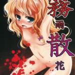 【リョナ】女の嫉妬って怖いなwwwおまんこがグチョグチョに壊される漫画がヤバいwwwww【閲覧注意】