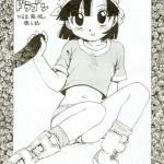マジキチ漫画に定評のある漫画家さんが描いたドラゴンボールのエロ同人誌にクソワロタwwwwwwwwwwwwww