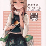 【東方百合】諏訪子のプリンを食べちゃった神奈子、とんでもない仕返しを受ける・・・ケロちゃんのおやつwwwww(閲覧注意)