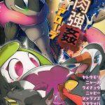 【ポケモンサンムーン】ゲッコウガが出て犯す!アローラ地方のポケモン大ピンチ・・・?
