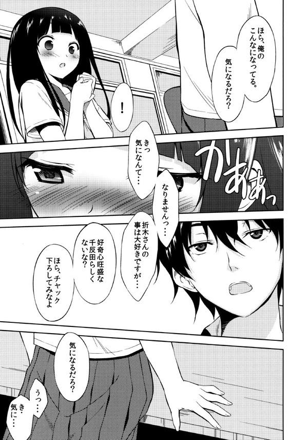 気になりません! (6)